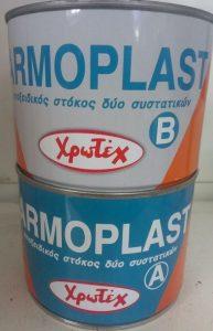 Στόκος αρμών δύο συστατικών ARMOPLAST της Χρωτέχ